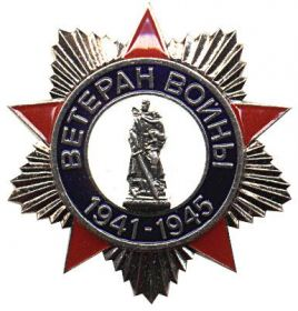 Знак «Участник (Ветеран) ВОВ»