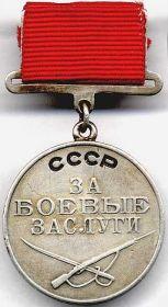 Медаль «За боевые заслуги»