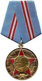 Медаль «50 лет ВС»