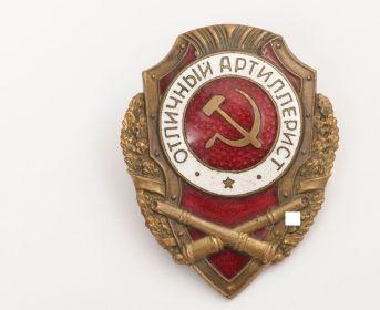 """Знак """"Отличный артиллерист"""""""
