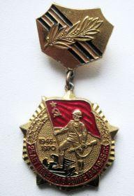 Знак «25 лет Победы ВОВ»