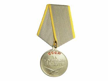 """медаль  """"За  боевые  заслуги""""  пр. №  22/н  от  28.08.1943 г."""