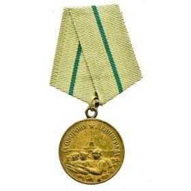 """медаль  """"За  оборону  Ленинграда""""  от  08.08.1943  года"""