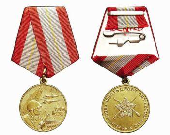 """Юбилейная медаль """"Шестьдесят лет Вооруженных сил СССР 1918-1978"""""""