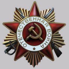 Ореден Отечественной войны II степени