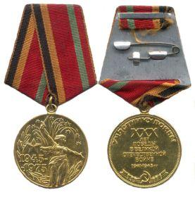 Юбилейная медаль «Тридцать лет Победы в Великой Отечественной войне 1941—1945 гг.»