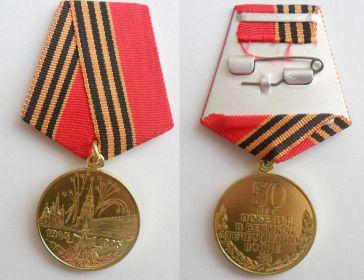 Юбилейная медаль «Пятьдесят лет Победы в Великой Отечественной войне 1941—1945 гг.»