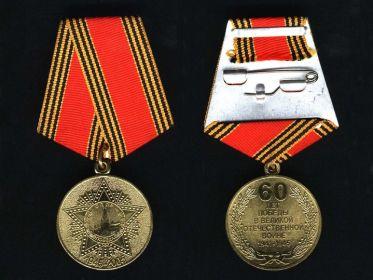 Юбилейная медаль «Шестьдесят лет Победы в Великой Отечественной войне 1941—1945 гг.»
