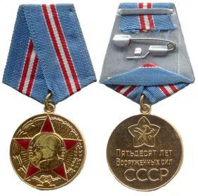 """Юбилейная медаль """"Пятьдесят лет Вооруженных сил СССР 1918-1968"""""""
