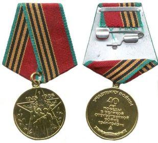 Юбилейная медаль «Сорок лет Победы в Великой Отечественной войне 1941—1945 гг.»