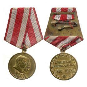 """Юбилейная медаль """"В ознаменование тридцатой годовщины Советской Армии и Флота 1918-1948"""""""