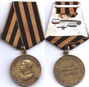 """Медаль """"За Победу над Германией в Великой Отечественной Войне 1941-1945 г.г."""""""