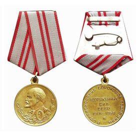 """Юбилейная медаль """"В ознаменование сороковой годовщины Вооруженных сил СССР 1918-1958"""""""