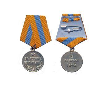 """Медаль """"За взятие Будапешта"""", 1945 год."""