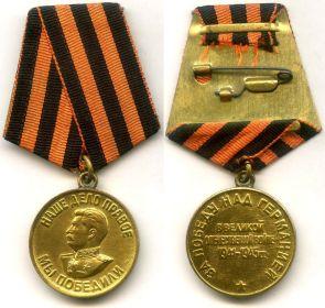 """Медаль """"За победу над Германией в Великой Отечественной войне 1941-1945 гг."""", 1945 год."""