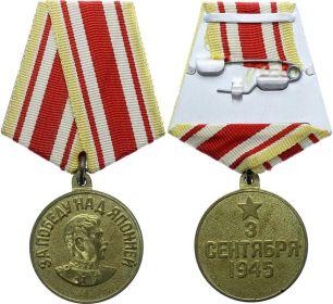 """Медаль """"За победу над Японией"""", 1945 год."""
