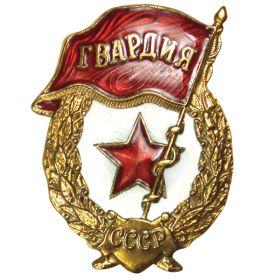 """Нагрудный знак """"Гвардия"""", 1946 год."""
