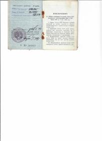 """медаль """"За отвагу""""№ 582065, ордена """"Слава"""" 3 степени № 463097, """"Красной звезды"""" № 1723191"""