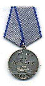 Медаль за отвагу