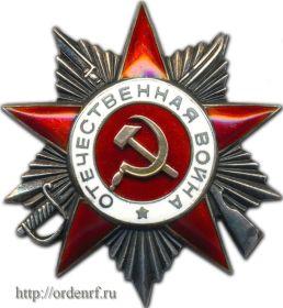 Орден Великой Отечественной Воны