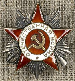 Орден «Отечественной войны II степени»