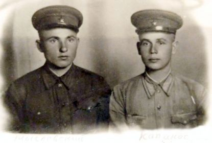 Капинос П.П. и Мысловский