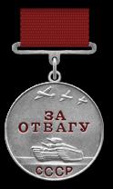 """1. Медаль """"За отвагу"""""""