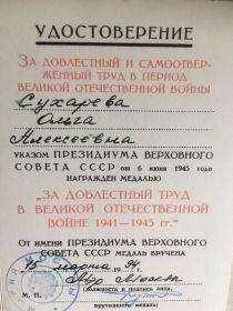 """Указом ПРЕЗИДИУМА ВЕРХОВНОГО СОВЕТА СССР от 6 июня 1945 года награждена медалью """"ЗА ДОБЛЕСТНЫЙ ТРУД В ВЕЛИКОЙ ОТЕЧЕСТВЕННОЙ ВОНЕ 1941-1945гг."""""""
