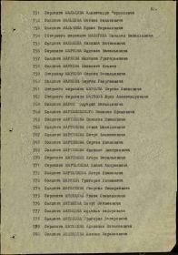 Орден Славы 3-ей степени (выписка из наградного листа)