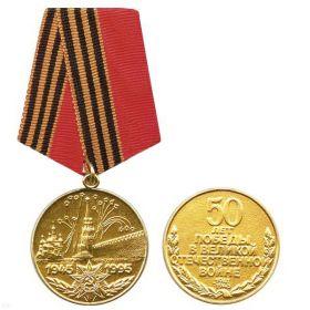 """Медаль """"50 ЛЕТ ПОБЕДЫ В ВЕЛИКОЙ ОТЕЧЕСТВЕННОЙ ВОЙНЕ"""" (1941 - 1945 г.)"""
