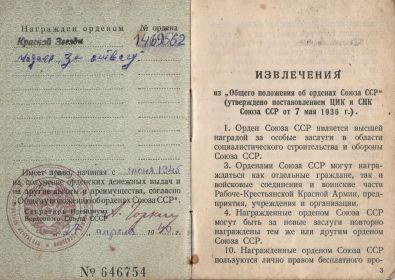 Орден Красной Звезды (орденская книжка)