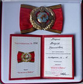 Орден «За вклад в Победу»