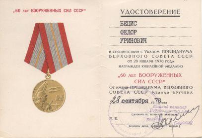 """Юбилейная медаль """"Шестьдесят лет Вооруженных Сил СССР"""""""