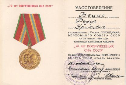 """Юбилейная медаль """"Семьдесят лет Вооруженных Сил СССР"""""""