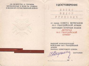 """Почетный знак """"Ветеран 16-11 Гвардейской Армии"""""""