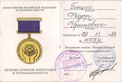 """Знак """"Ветеран атомной энергетики и промышленности"""""""