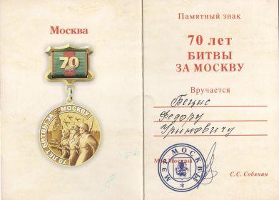 """Памятный знак """"70 лет Битвы за Москву"""""""
