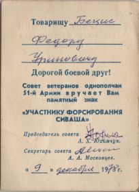 """Памятный знак """"Участнику форсирования Сиваша"""""""
