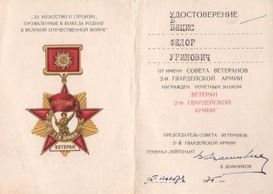 """Почетный знак """"Ветеран 2-й Гвардейской Армии"""""""