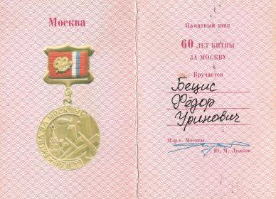 """Памятный знак """"60 лет Битвы за Москву"""""""