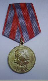 """Медаль """"ХХХлет Советской Армии и военно-морскому флоту"""""""
