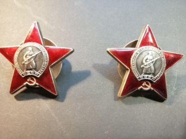 2 Ордена Красной Звезды
