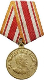 "Медаль "" За победу над Японией"" - 30.09.1945 г."