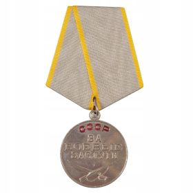 "Медаль "" За боевые заслуги"" - 03.11.1944 г."