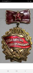 Победитель социалистического соревнования