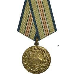 "Медаль "" За Оборону Кавказа"""