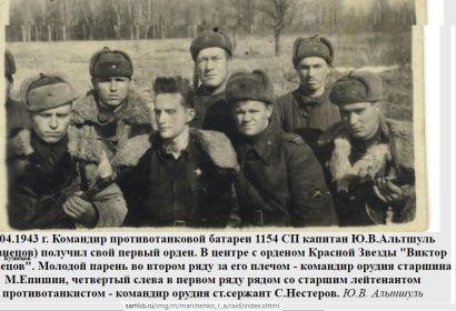 Альштуль, Кузнецов,Епишин, Нестеров