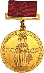 """Медаль """"ВДНХ"""""""