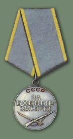 "Медаль ""за боевые заслуги"" 23.01.1944г."