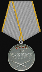 Медаль «За боевые заслуги» (1944)